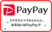 paypay決済できます。